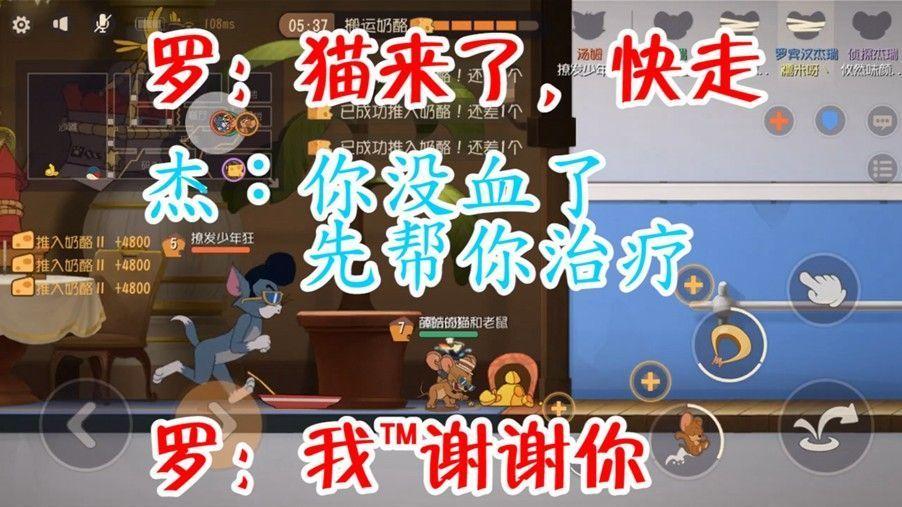 猫和老鼠:猫来了,队友好心帮我治疗,我是不是要好好谢谢他![视频][多图]图片1