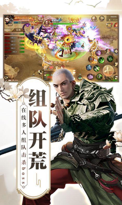剑侠段氏手游官方版图2