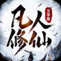 凡人修仙传文字版游戏破解版下载 v1.4
