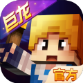 奶块2.10.2.0万圣节最新版游戏下载地址