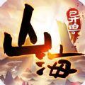 山海异兽图正版手游官网下载