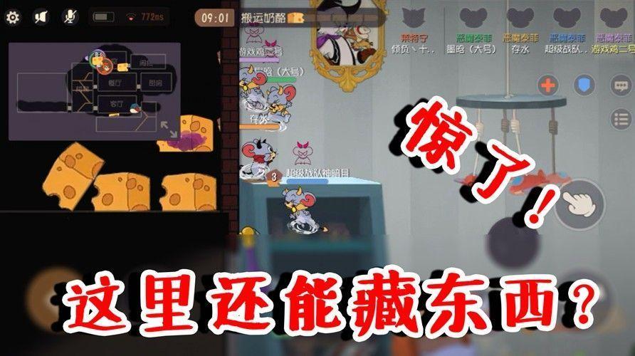 猫和老鼠:还有这种操作?真的能够把奶酪丢进去吗?粉丝骗人的![视频][多图]图片1