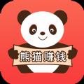 熊猫赚钱app官网最新版