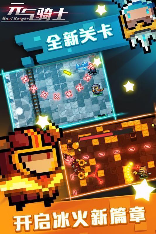 元气骑士1.9.1技能无CD无限血蓝无敌修改版图3