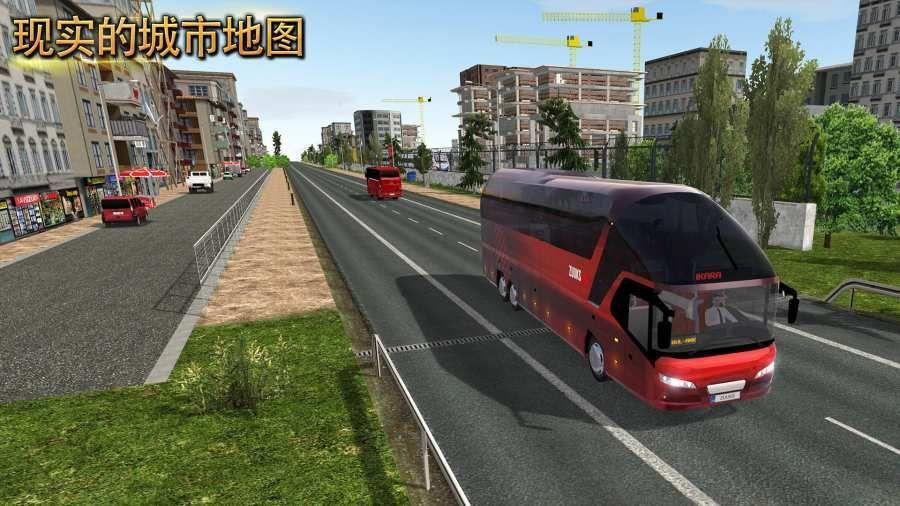 公交公司模拟器皮肤包数据下载免费版图0
