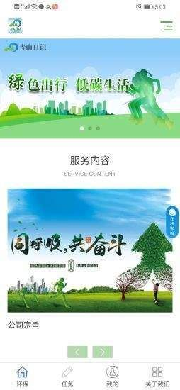 青山日记APP手机版图片1