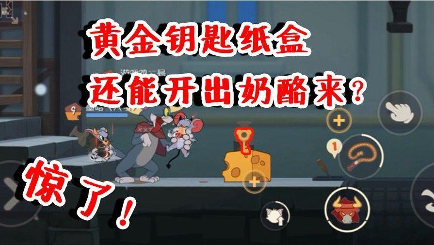 猫和老鼠:黄金钥匙盒子能开出奶酪?这谁想出来的!能实现吗?[视频][多图]图片1