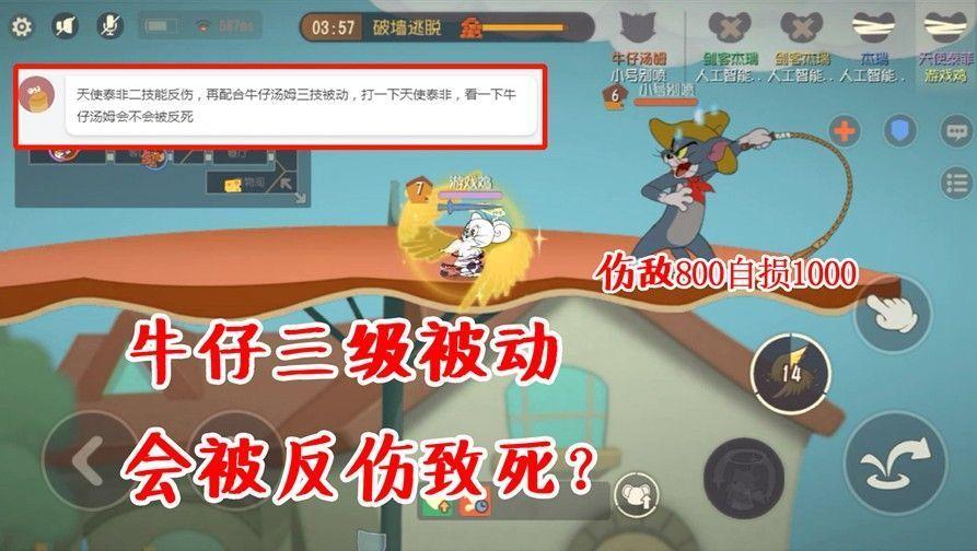 猫和老鼠:牛汤3级被动打天使泰菲,会被反伤致死吗?伤害太高了[视频][多图]图片1