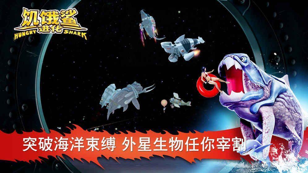 饥饿鲨进化5.9.0.0无限钻石中文修改版图1