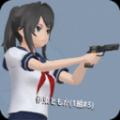 樱花校园女生模拟器4.1恋爱结婚生孩子更新版下载