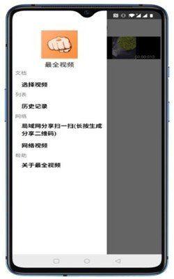 最全视频APP手机版图片1