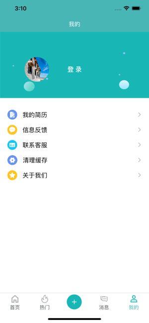 维弘兼职APP安卓版图片1
