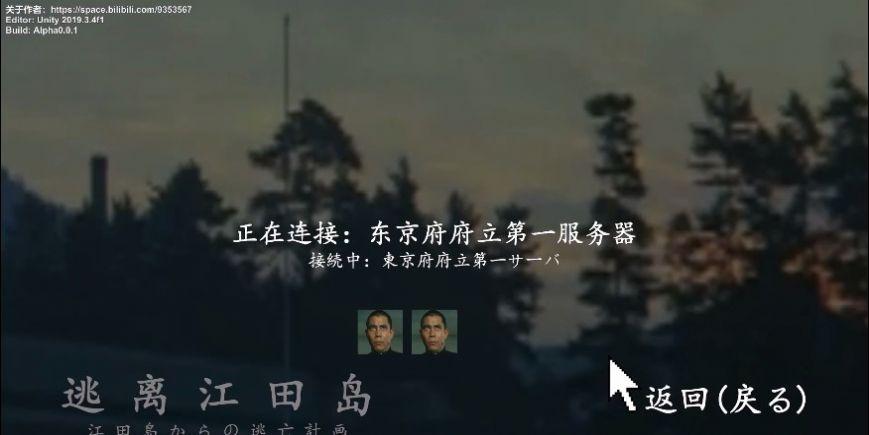 calodie逃离江田岛游戏手机版图0