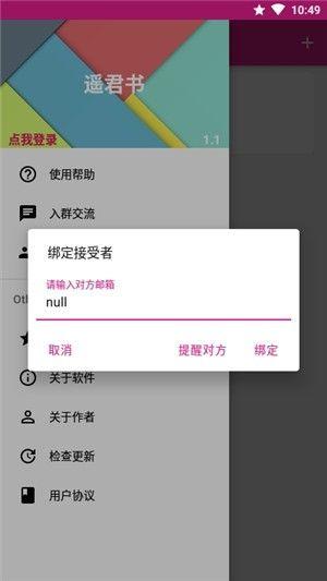 遥君书APP安卓版图片1