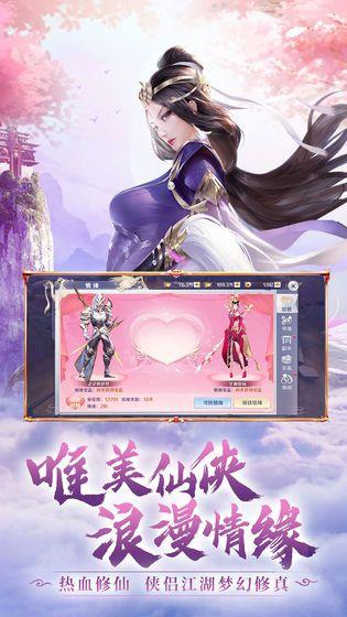 赤血剑仙手游官网版图1