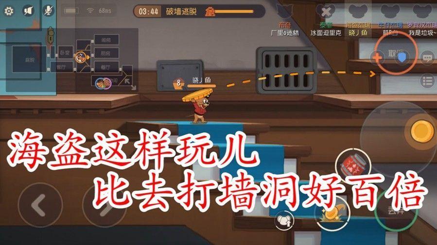 猫和老鼠:不会炸墙缝的海盗才是真正的海盗,又一波套路福利[视频][多图]图片1