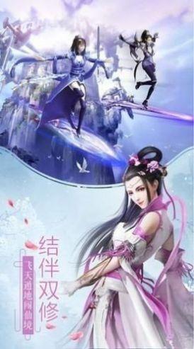 诛仙神图录手游官网安卓版图2