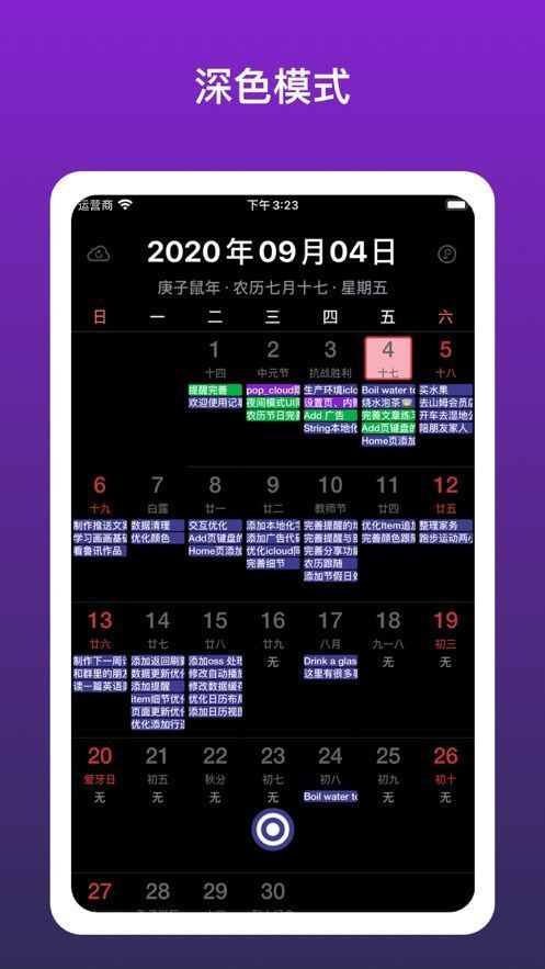 记事日历APP安卓版图片1