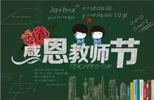 QQ教师节祝福语简单暖心话语:2020教师节简短祝福语[多图]