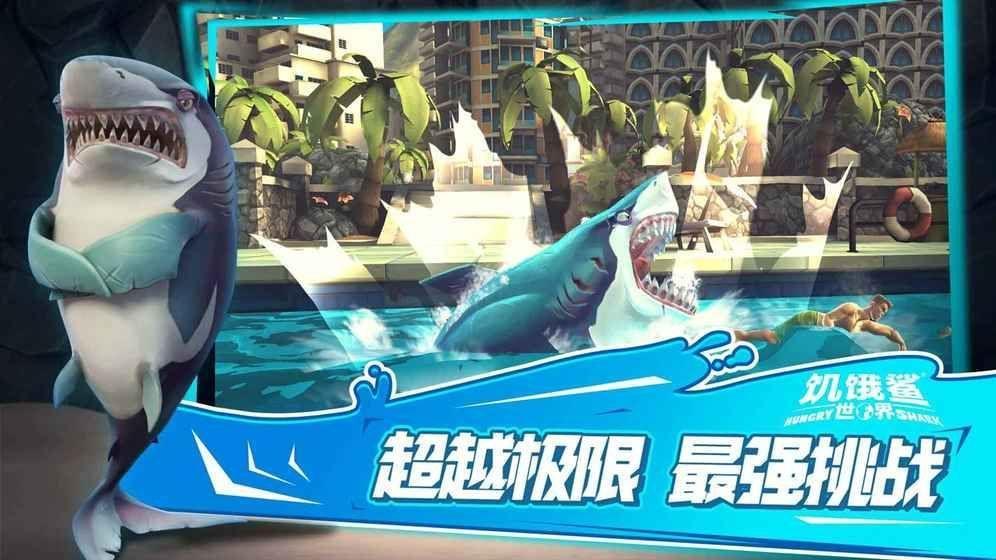 饥饿鲨世界3.1.4无限钻石金币中文修改最新版图4