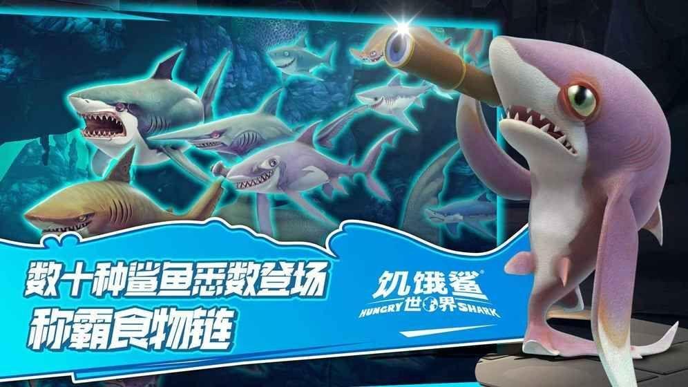饥饿鲨世界2.7.2全道具解锁无敌版下载图4