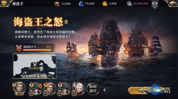 《大航海之路》海盗玩法即将来袭!一起来粉碎海盗的围攻[视频][多图]图片1