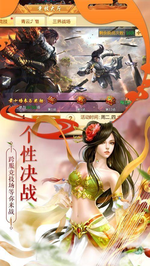 灵皇邪主手游官方版图3