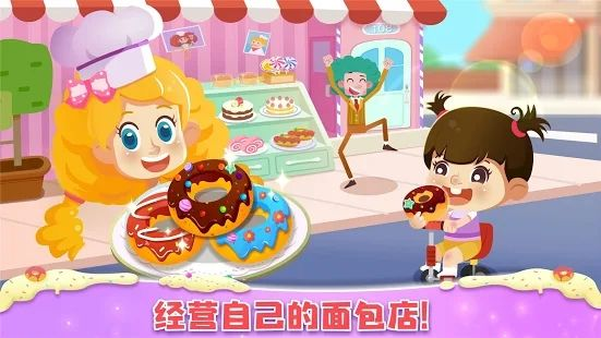 面包店大亨蛋糕帝国游戏手机版图片1