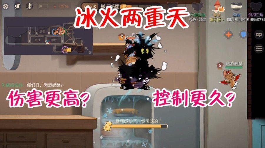 猫和老鼠:冰火两重天,炸弹加冰冻伤害会更高吗?不,虐猫更爽[视频][多图]图片1