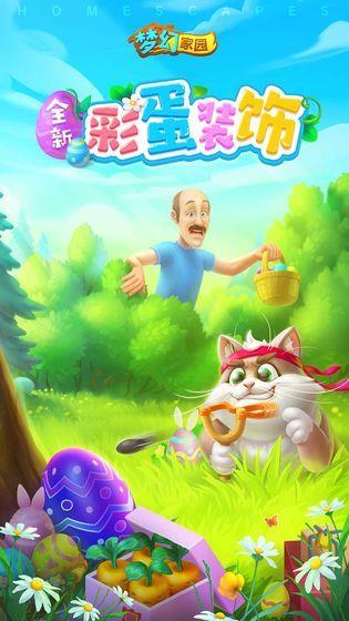 梦幻家园更新官网下载最新版本游戏图1