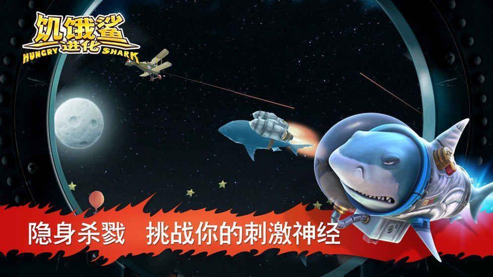 饥饿鲨进化5.9.0.0无限钻石中文修改版图0