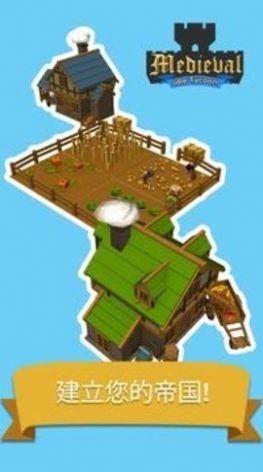 中世纪放置大亨游戏无限金币破解版图3
