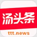 汤头条5.0.2最新破解版APP官网下载
