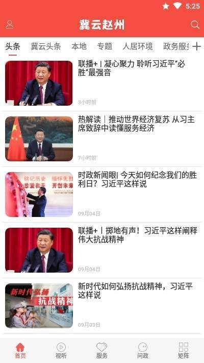 冀云赵州APP手机客户端图片1