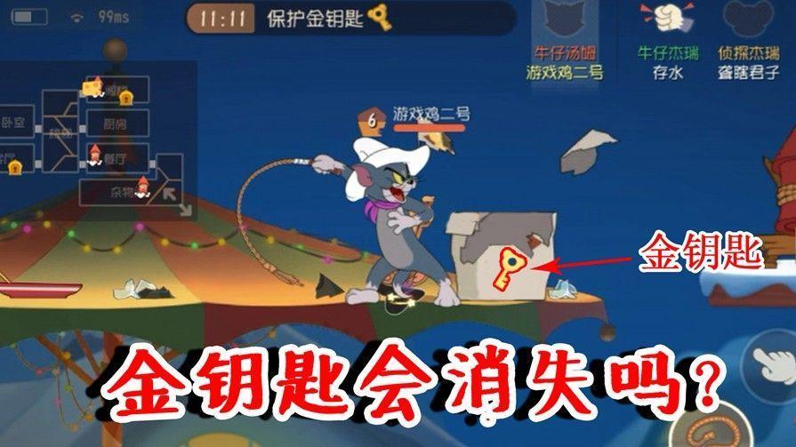 猫和老鼠:黄金钥匙用盒子藏起来!牛仔用鞭子抽,会消失不见吗?[视频][多图]图片1