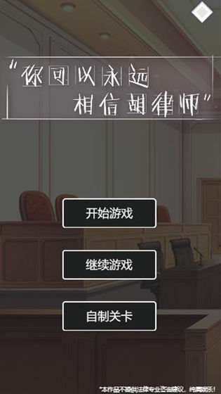 你可以永远相信胡律师游戏官方版图4