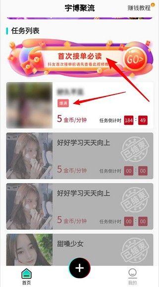 宇博聚流赚钱视频APP平台图片1