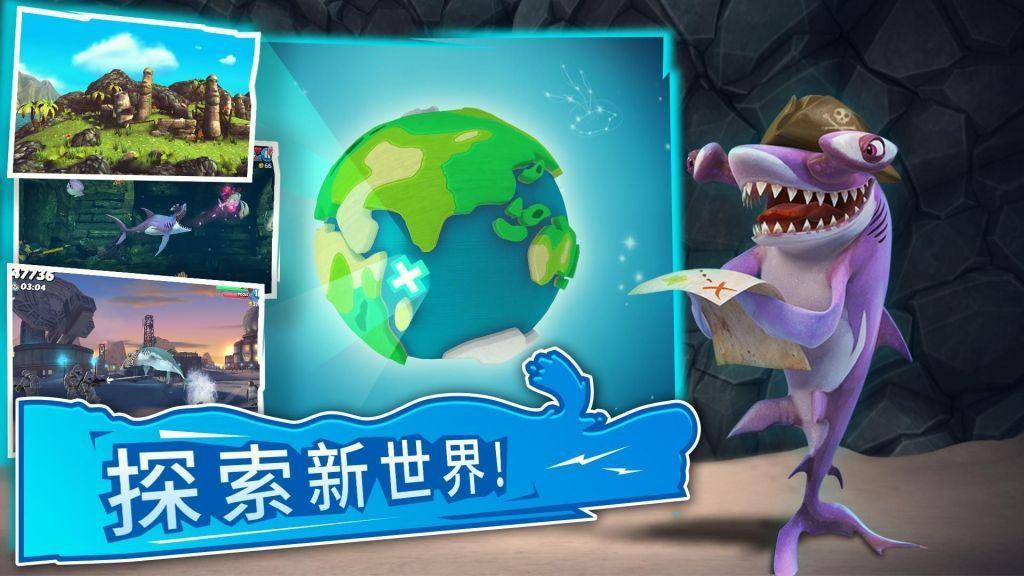 饥饿鲨世界3.6.4无限宝石内购版下载图4