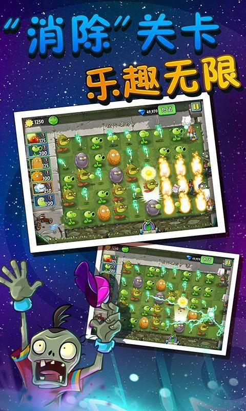 植物大战僵尸2摩登世界游戏安卓版图2