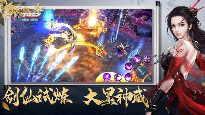 玄门剑仙游戏官方最新版图4