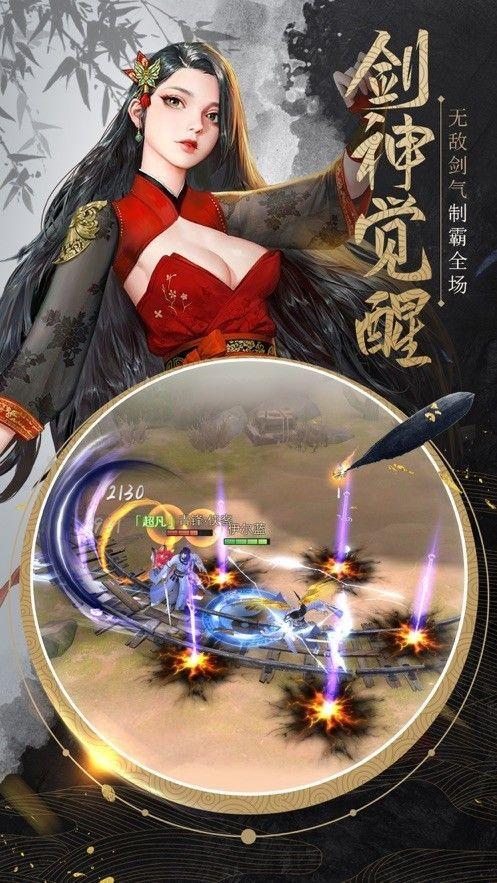 红楼剑仙手游官方版图4