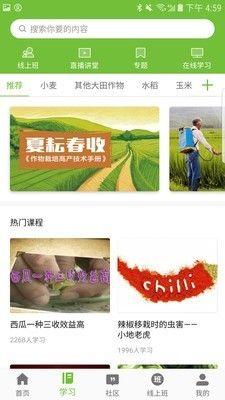湘农科教云职业培训APP官方下载图片1