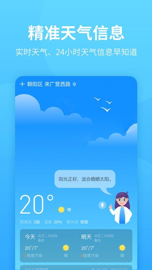惠天气2020领红包APP下载安装图片1