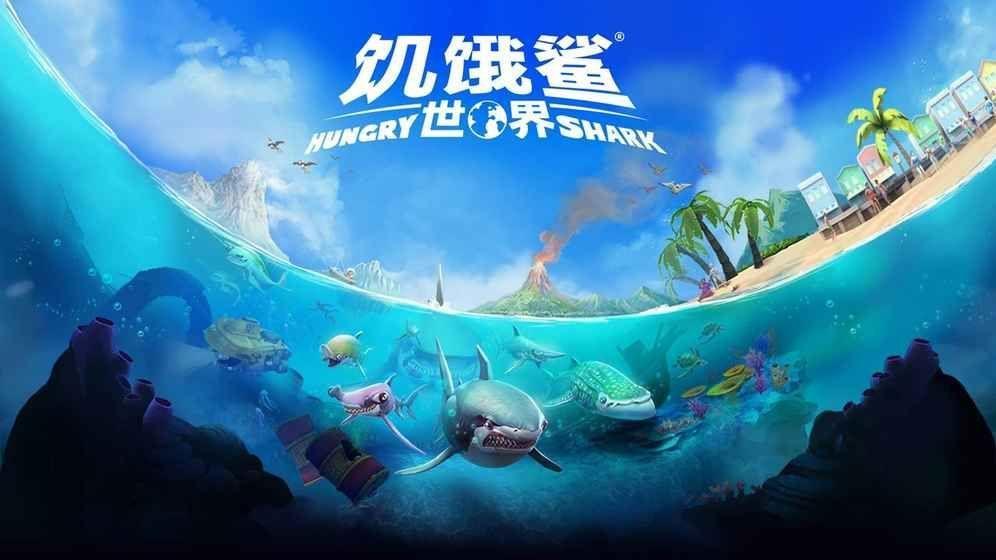 饥饿鲨世界3.0无限钻石金币内购修改版下载图1