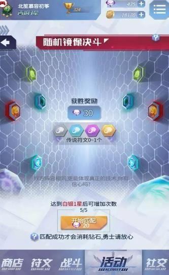 最强符文手游官网最新版图片1