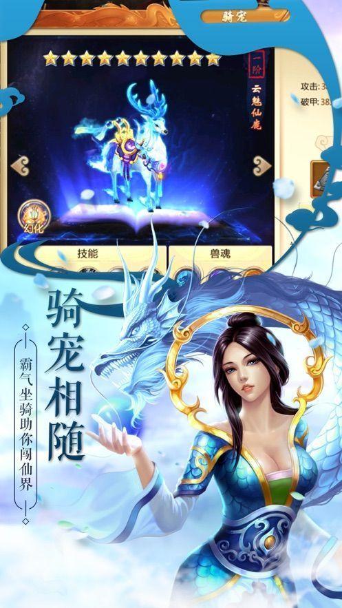 灵皇邪主手游官方版图2