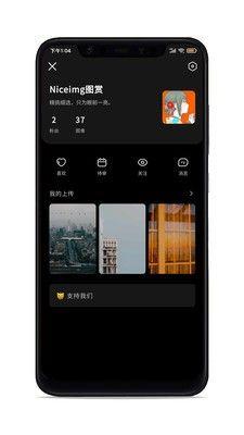 NiceImg APP手机版图片1