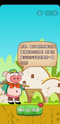 二师兄的追求游戏官方版图片1