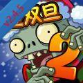 植物大战僵尸22.4.5全植物5阶超级修改版下载下载 v2.5.1