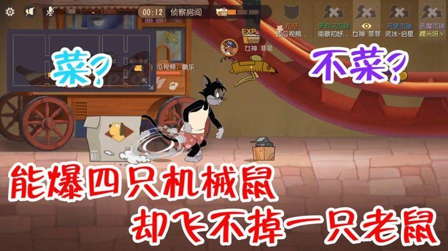 猫和老鼠:黑鼠打爆四只机械鼠,却被老鼠扳回劣势,反败为胜[视频][多图]图片1